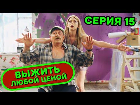Выжить любой ценой - 15 серия | 🤣 КОМЕДИЯ - Сериал 2019 | ЮМОР ICTV