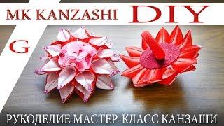 Канзаши МК. Резиночка для волос своими руками / Kanzashi MK. Rubber bands for hair
