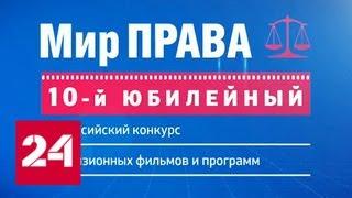 """На конкурсе """"Мир права"""" покажут работы из 75 регионов - Россия 24"""