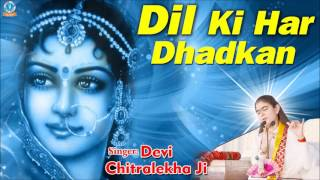 Dil Ki Har Dhadkan Popular Krishna Bhajan 2016 Devi Chitralekha Ji