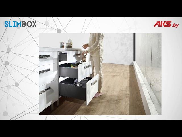 Cистема выдвижных ящиков SLIMBOX