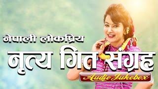 नेपाली लोकप्रिय नृत्य गितहरुको संगालो || BEST NEPALI FEMALE DANCE SONG COLLECTION || AUDIO JUKEBOX