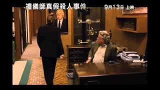 禮儀師真假殺人事件電影劇照1