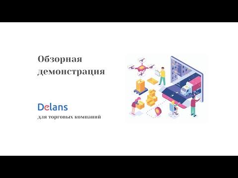 Видеообзор Delans