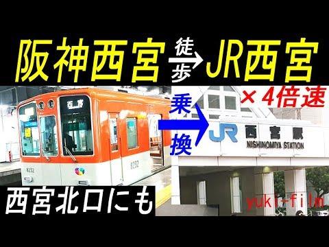 遠いけど同じ駅名。「JR西宮駅」と「阪神西宮駅」。徒歩で乗換×4倍速。3つの西宮北口を巡る旅!? Nishinomiya station. Hyogo/Japan.