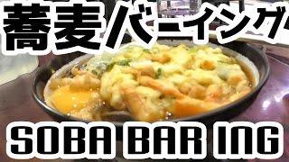 【駅蕎麦3】『蕎麦バー・イング』【SOBA BAR ING】