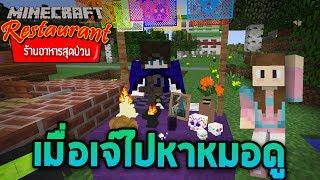 Minecraft ร้านอาหารสุดป่วน - เจ๊ดูดวงกับหมอดูสุดป่วน