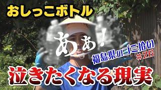#26「ブンケン歩いてゴミ拾いの旅」会津縦断編5