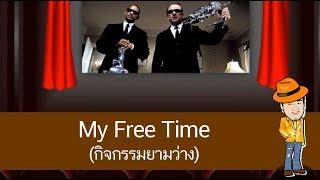 สื่อการเรียนการสอน My Free Time (กิจกรรมยามว่าง) ป.4 ภาษาอังกฤษ