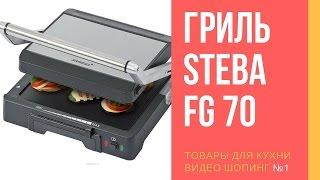 """Гриль контактный Steba FG 70 от компании Компания """"TECHNOVA"""" - видео 2"""
