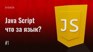 Учимcя программировать для ВЕБ, Что такое Java Script? Видео курс по Java Script, Урок №1