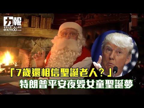 特朗普平安夜毀女童聖誕夢