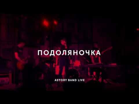 ASTORY band, відео 7