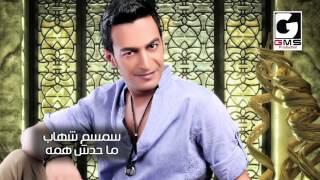 سمسم شهاب محدش همه - Semsem Shehab Mahdesh Hamo