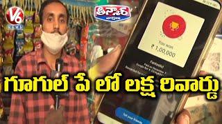 Nizamabad Person Receive 1Lakh Rupees As Google Pay Reward | V6 Teenmaar News