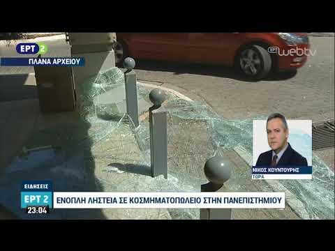 Ένοπλη ληστεία σε κοσμηματοπωλείο στο κέντρο της Αθήνας | ΕΡΤ