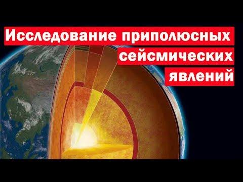 """П.Поль """"Исследование приполюсных сейсмических аномалий"""""""