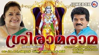 രാമായണമാസത്തിലെ പുണ്യഗാനങ്ങൾ | SreeRamaRama | Hindu Devotional Songs | KS Chitra | MG Sreekumar