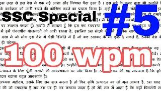 hindi dictation 100 wpm - मुफ्त ऑनलाइन वीडियो