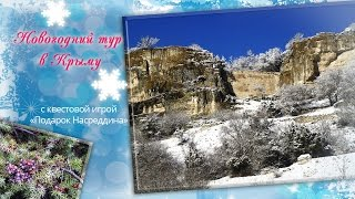 Отдых в Крыму   Зимний Тур в Бахчисарай, Пещерные Города, Монастыри, Ханский Дворец [ПорТТал]