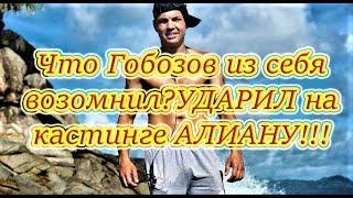 Самые Свежие Новости Дома 2 на 12.08.2018 Гобозов что из себя возомнил?