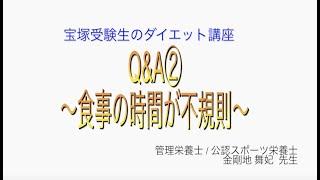 宝塚受験生のダイエット講座〜Q&A②食事の時間が不規則〜 のサムネイル