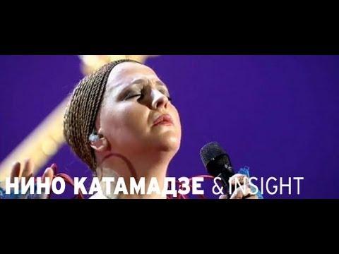 Концерт Нино Катамадзе and Insight в Запорожье - 5