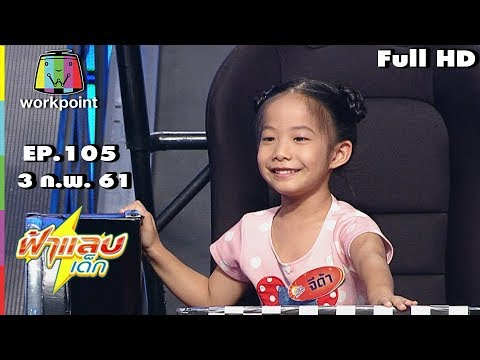 ฟ้าแลบเด็ก | น้องพีซ,น้องริวจิ,น้องจีด้า | 3 ก.พ. 61 Full HD