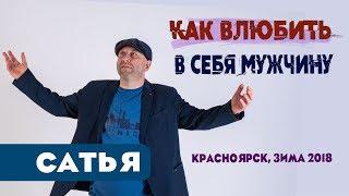 Сатья • Как влюбить в себя мужчину. Красноярск, зима 2018