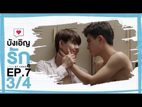 [Official] บังเอิญรัก Love by chance | EP.7 [3/4]