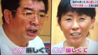 吉田沙保里の幼少期時代の映像。五輪4連覇を目指した影に母の厳しい言葉があった。
