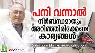കുട്ടികൾക്ക് പനി വന്നാൽ നിർബന്ധമായും ശ്രദ്ധിക്കേണ്ട കാര്യങ്ങൾ | Malayalam Health Tips