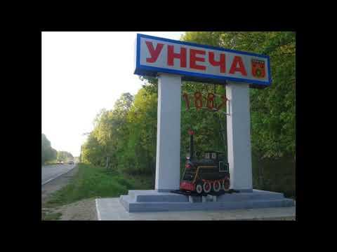 Достопримечательности Унечи Брянская область