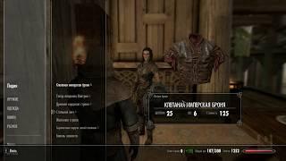 Как снять статус украдено с предметов в Skyrim?