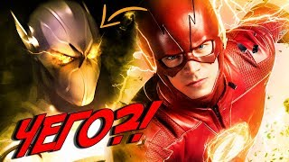 ГОДСПИД?! ДА ЛАДНО! [Новости] / Флэш l The Flash