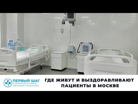 наркологические клиники подмосковья лучшие