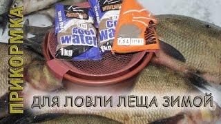 Прикормки для зимней рыбалки сенсас
