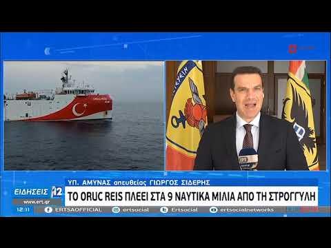 Oruc Reis | Πλέει 9 ναυτικά μίλια απο τη Στρογγυλή | 20/10/2020 | ΕΡΤ