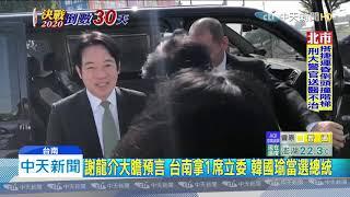 20191212中天新聞 謝龍介大膽預言 台南拿1席立委 韓國瑜當選總統