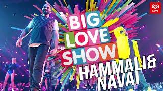 Hammali & Navai - Пустите меня на танцпол [Big Love Show 2019]