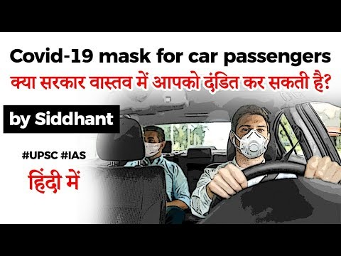 Covid 19 mask for car passenger - How government can penalise you for not wearing a mask in car?