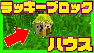 【マインクラフト】1.13でラッキーブロックが家に進化した!?【マイクラ】