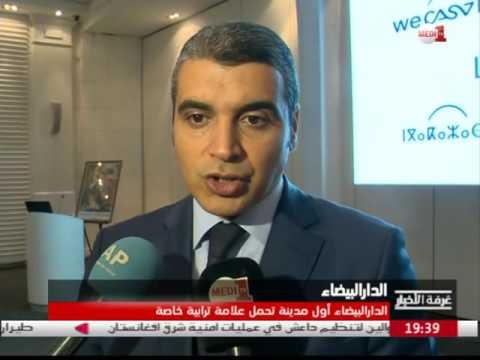 الدار البيضاء أول مدينة افريقية تحمل علامة ترابية