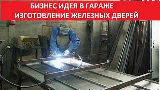 Смотреть онлайн Бизнес идея: Производство железных дверей в гараже