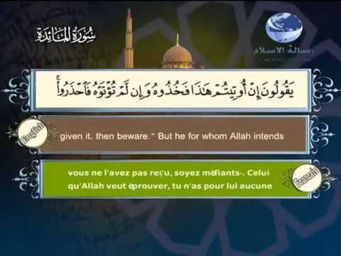 5- Al-Maeda  - Translation des sens du Quran en français