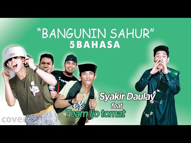 Kocak!!! Lagu Sahur Versi 5 Bahasa Syakir Daulay ft Team ijo Tomat (COVER)