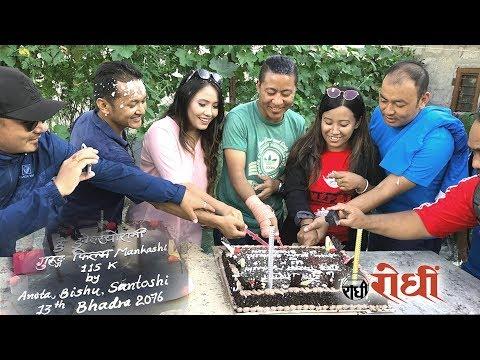 Gurung Film। Mankashi।बिहा कहिले?बुढी कि केटी ?।Bishnu Gurung।rodhi digital