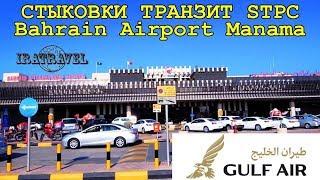 Gulf Air - авиакомпания королевства Бахрейн, основанная в 1950 году. Международный аэропорт Бахрейн (Bahrain International Airport) в Manama является базовым для авиакомпании. Бахрейн – стратегический пересадочный пункт в самом центре