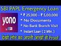 SBI PAPL Online Loan Apply    SBI Yono PAPL Loan    SBI Yono PAPL Emergency Personal Loan