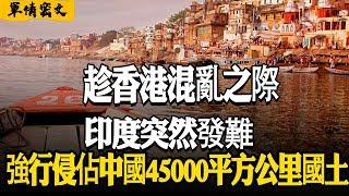 趁香港混亂之際,印度突然發難,吞并中國45000平方公里國土,中央一出手,莫迪傻眼:中國要上了!